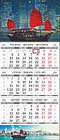 Квартальный календарь `Гонконг. Лодка`