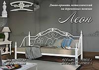 Металлическая диван-кровать Леон на деревянных ножках