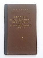 """М.Липец """"Вкладки и полукоронки при лечении и протезировании зубов"""". 1955 год. Медгиз"""