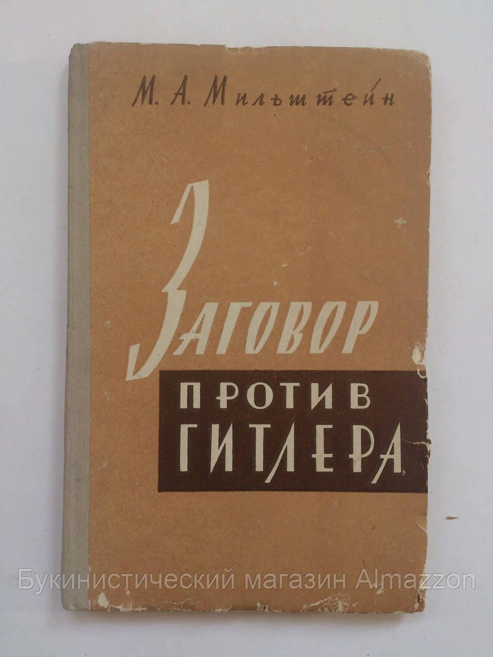 """Мильштейн М. """"Заговор против Гитлера. (20 июля 1944г.)"""""""