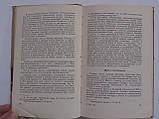 """Мильштейн М. """"Заговор против Гитлера. (20 июля 1944г.)"""", фото 4"""