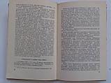 """Мильштейн М. """"Заговор против Гитлера. (20 июля 1944г.)"""", фото 5"""