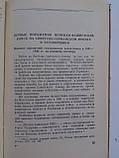 """Мильштейн М. """"Заговор против Гитлера. (20 июля 1944г.)"""", фото 6"""