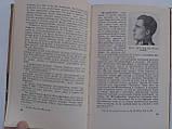 """Мильштейн М. """"Заговор против Гитлера. (20 июля 1944г.)"""", фото 8"""