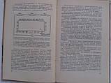 """Мильштейн М. """"Заговор против Гитлера. (20 июля 1944г.)"""", фото 9"""