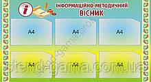 Інформаційно-методичний вісник 117х64 см
