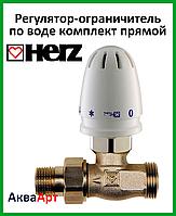 """HERZ Регулятор-ограничитель по воде комплект, прямой 1/2"""""""
