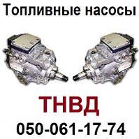Топливный насос (ТНВД) на ваше авто! Доставка по Украине.