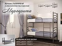 Кровать двухъярусная металлическая Маргарита