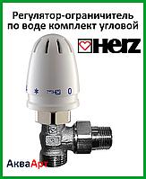"""HERZ регулятор-ограничитель по воде комплект  угловой 1/2"""""""