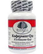 Кофермент Q10  10 мг