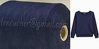 Пряжа синего цвета с шелком и кашемиром