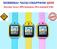 Шпионские детские часы с GPS  3G и камерой Q200