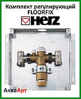 HERZ Floor Fix комплект регулирующий для напольного отопления для скрытого монтажа