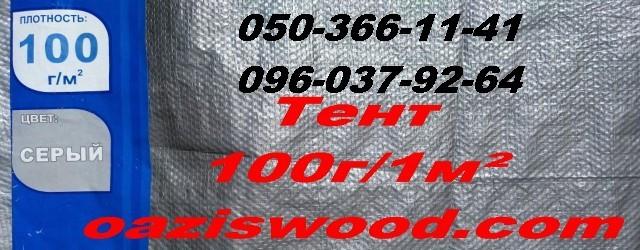 Тент 100г/1м² серый универсальный, тарпаулин, с люверсами, дешево.