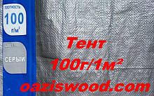 Тенти 100г/1м2 сірі з тарпауліна з люверсами, середні, светотеплоотражающие, дешево