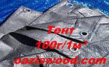 Тент 3х4м дешево 100г/1м2 сірий з тарпауліна з люверсами, посилені, светотеплоотражающий, фото 2