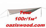 Тент 3х5м дешево 100г/1м² серый из тарпаулина с люверсами, усиленные, светотеплоотражающий., фото 4