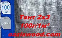 Тент 2х3м дешево 100г/1м² серый из тарпаулина с люверсами, усиленные, светотеплоотражающий