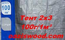 Тент 2х3м дешево 100г/1м2 сірий з тарпауліна з люверсами, посилені, светотеплоотражающий
