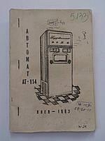 Автомат для продажи газированной воды Ат-114. Инструкция и паспорта