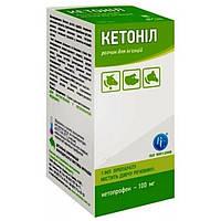 Кетонил 100 мл иньекц. Ветсинтез