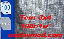 Тент 3х4м дешево 100г/1м2 сірий з тарпауліна з люверсами, посилені, светотеплоотражающий