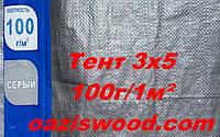 Тент 3х5м дешево 100г/1м² серый из тарпаулина с люверсами, усиленные, светотеплоотражающий.