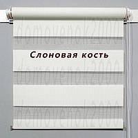 День-Ночь (зебра) Слоновая кость. Рулонные шторы, тканевые ролеты.
