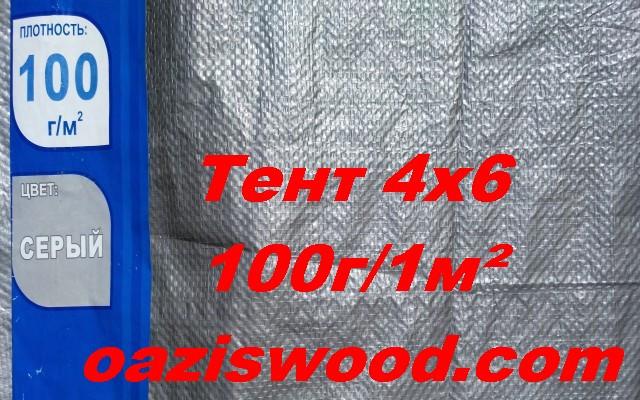 Тент 4х6м дешево 100г/1м² серый из тарпаулина с люверсами, усиленные, светотеплоотражающий