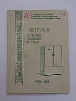 """Торговый холодильный шкаф """"Київ"""". Инструкция по монтажу, эксплуатации и уходу. 1963 год"""