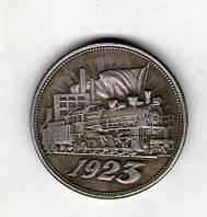 РСФСР 50 КОПЕЕК 1923 год с17
