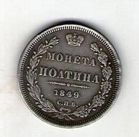 Россия монета полтина 1849 год с13