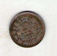 Россия 25 копеек 1869 год с14