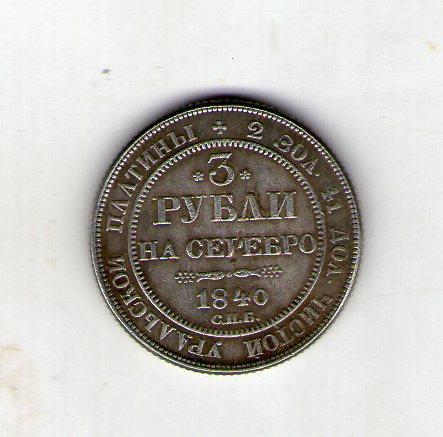 Россия 3 рубля 1740 год с15