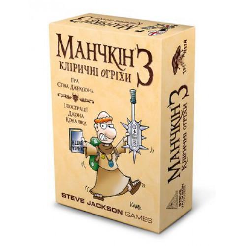 Настольная игра Манчкін 3. Кліричні Огріхи (українською)