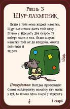 Настольная игра Манчкін 3. Кліричні Огріхи (українською), фото 2