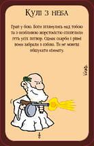 Настольная игра Манчкін 3. Кліричні Огріхи (українською), фото 3