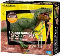 ДНК динозавра 4М Тираннозавр (00-07002)