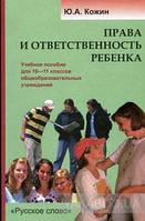 Права и ответственность ребенка. Учебное пособие. 10-11 классы