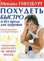 Похудеть быстро и без вреда для здоровья. Краткий практикум от доктора Гинзбурга
