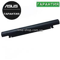 Аккумулятор батарея для ноутбука Asus X550 A41-X550A