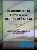 Алла Кравчук Лексикология і культура польської мови у 2 томах