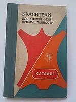 Красители для кожевенной промышленности. Каталог. 1977 год. Институт кожевенной промышленности