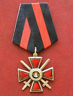Копии наград Российской империи