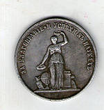 Росія настільна медаль за доброзвичайність і успіхи в науках с98, фото 2