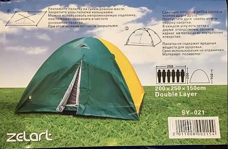 Туристическая палатка Zelart SY-021 6-ти местная. 2-х слойная, фото 2