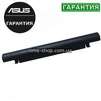 Аккумулятор батарея для ноутбука ASUS D551E, D551EA, D552C, D552CL, D552E, D552EA, D552EP