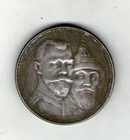 Россия 1 рубль 1913 год 300 лет дома Романовых с84