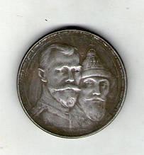 Росія 1 рубль 1913 рік 300 років будинку Романових с84
